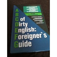 Англо-русский словарь табуированной лексики и эвфемизмов / ABC of Dirty English. Foreigner`s Guide