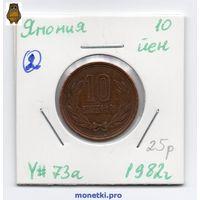 Япония 10 йен 1982 года - 2