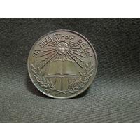 С 1 рубля!Медаль школьная За выдатныя веды Республiка Беларусь