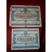 Облигации 10 и 200 рублей 1955 год