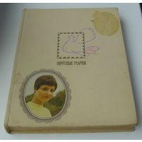 Альбом для марок.