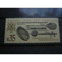 Марка - Туркменистан, 1992 - культура, искусство, музыкальные инструменты