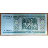 100 рублей 2000 года, серия нТ - UNC- очень красивый номер!