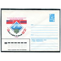 ХМК 1982. Филвыставка Закавказье-82