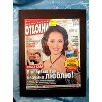 Журнал Отдохни. Ольга Кабо.