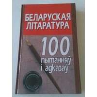 Беларуская лiтаратура 100 пытанняў i адказаў