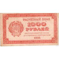 "РСФСР, 1000 рублей, 1921 г. в/з ""1000"" !"