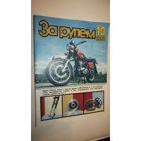 Журнал За Рулем.\4