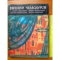 Евгений Чемодуров.  Альбом на пяти языках. Карнач П. А.