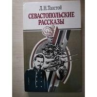Севастопольские рассказы | Толстой Лев Николаевич