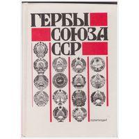 Гербы Союза ССР
