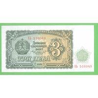 Болгария 3 лева образца 1951 года UNC