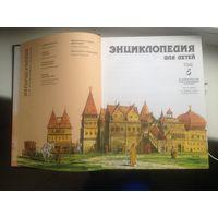 Детская энциклопедия История России и её соседей