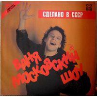 LP Ваня Московский Шоу - Сделано в СССР (1991)