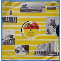 78 об. Хиль - Песня о друге // Оркестр кинематографии - Фокстрот (1963)