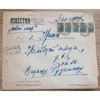 Конверт заказного письма Москва - Минск  1945 г. Проверено цензурой