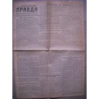 Газета правда от 17 сентября 1944 года.
