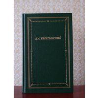 Е.А.Баратынский Полное собрание стихотворений