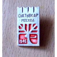 Сыктывкар Москва