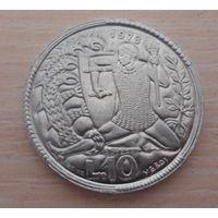 10 лир Сан-Марино 1973 года - из коллекции
