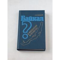 Байкал в вопросах и ответах. Г.И. Галазий. М: Мысль, 1988 (библиотечная)