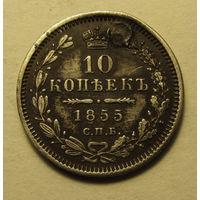10 копеек 1855 год. СПБ НI.