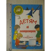 """Книжка-раскраска """"Детям об электроэнергии""""."""