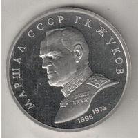 1 рубль 1990 Г.Жуков пруф