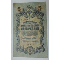 5 рублей 1909г. Россия. Упр. Шипов УА-014