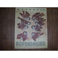 М.Горький Воробьишко