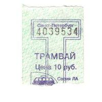 Талон на проезд в трамвае Санкт-Петербург. Возможен обмен