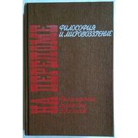 Книга На переломе. Философские дискуссии 20-х годов: Философия и мировозрение. 528 стр.