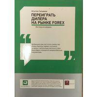 Переиграть дилера на рынке Forex