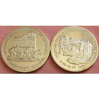 2 штуки: 50 лет Победы 1995 Разгром Квантунской армии и 1995 Кенигсберг
