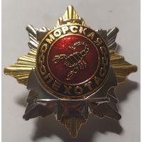 Значок мет. Орден-звезда МП (скорпион на красн. фоне)