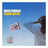 Иван Купала - Радио Награ (2002)