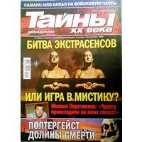 "Журнал ""Тайны ХХ века"", No13, 2009 год"