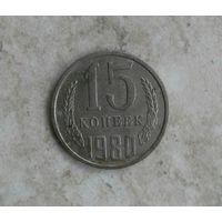 15 копеек СССР 1980 г
