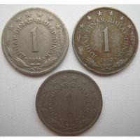 Югославия 1 динар 1974, 1977, 1981 гг. Цена за 1 шт. (g)