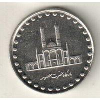 Иран 50 риал 1992-2003 2