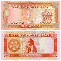 Туркменистан. 1 манат (образца 1993 года, P1, UNC) [серия AE]