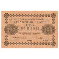 100 рублей 1918 год АВ-422 ПЯТАКОВ-ГАЛЬЦОВ