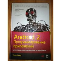 Android 2 Программирование приложений Рето Майер Андроид