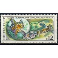 День космонавтики СССР 1976 год** космос