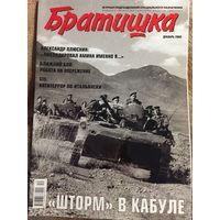 Братишка. Журнал подразделений специального назначения. Декабрь 2009
