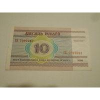 10 рублей , серия ГБ 7097087