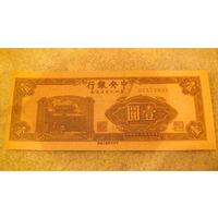 Китай 1 юань. ВС115636 (копия) распродажа