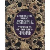 Сокровища Киево-Печерского заповедника / Treasures of the Kiev-Pechersk preserve
