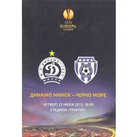 2015 Динамо (Минск) - Черно Море (Болгария)