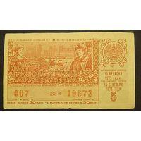 Лотерейный билет БССР Тираж 5 (15.09.1973)